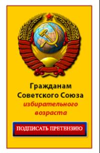 Претензия граждан СССР